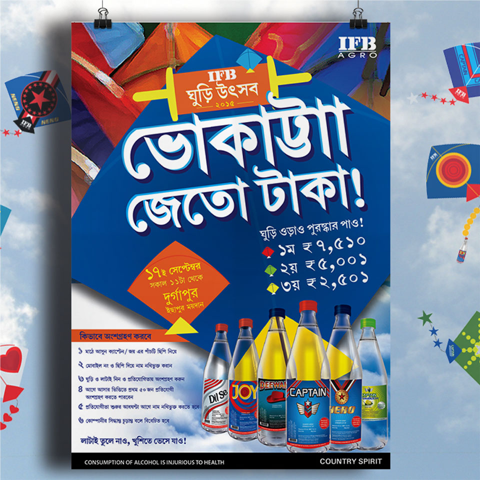 https://wysiwyg.co.in/sites/default/files/worksThumb/ifb-cs-promotion-event-kite-festival-poster-2015_0.jpg