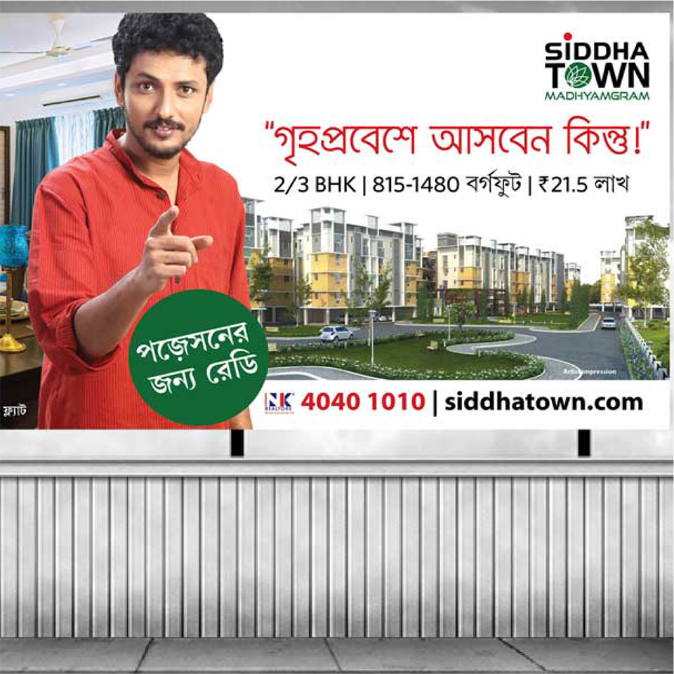 https://wysiwyg.co.in/sites/default/files/worksThumb/siddha-town-madhyagram-hoarding.jpg